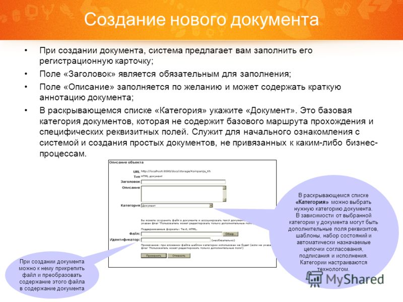 Создание нового документа При создании документа, система предлагает вам заполнить его регистрационную карточку; Поле «Заголовок» является обязательным для заполнения; Поле «Описание» заполняется по желанию и может содержать краткую аннотацию докумен