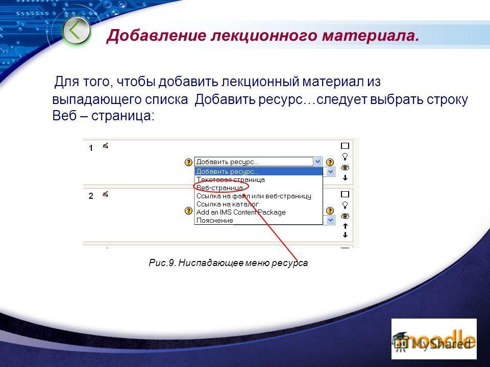 LOGO Добавление лекционного материала. Для того, чтобы добавить лекционный материал из выпадающего списка Добавить ресурс…следует выбрать строку Веб – страница: Рис.9. Ниспадающее меню ресурса