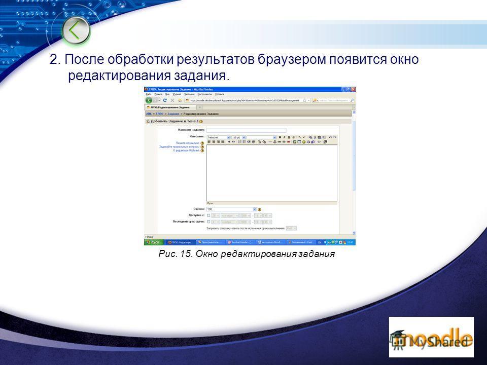 LOGO 2. После обработки результатов браузером появится окно редактирования задания. Рис. 15. Окно редактирования задания