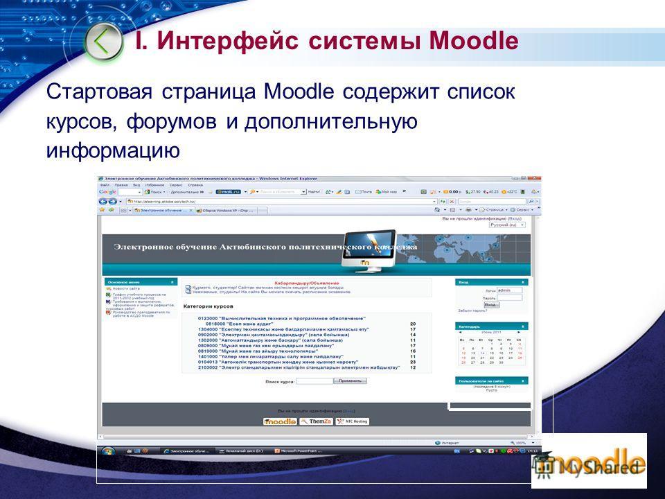 LOGO I. Интерфейс системы Moodle Стартовая страница Moodle содержит список курсов, форумов и дополнительную информацию