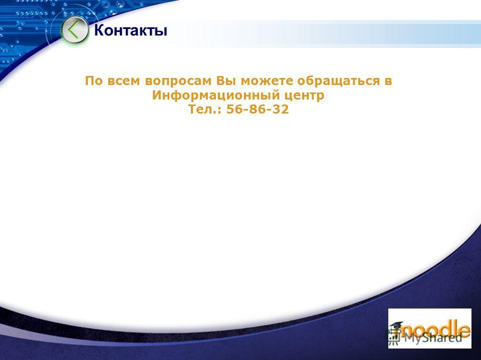 LOGO Контакты По всем вопросам Вы можете обращаться в Информационный центр Тел.: 56-86-32