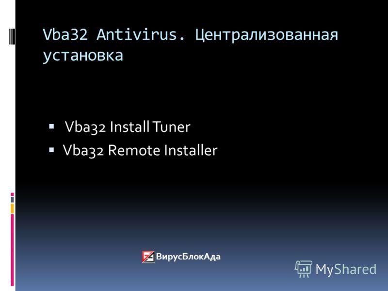 Vba32 Antivirus. Централизованная установка Vba32 Install Tuner Vba32 Remote Installer ВирусБлокАда
