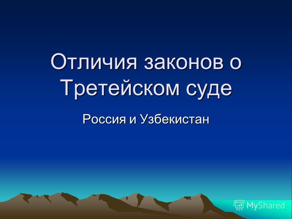Отличия законов о Третейском суде Россия и Узбекистан