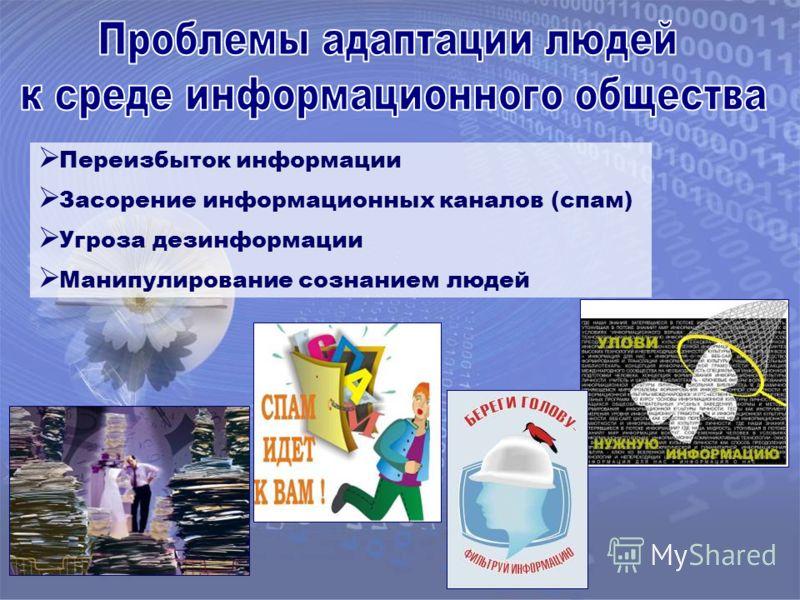 Переизбыток информации Засорение информационных каналов (спам) Угроза дезинформации Манипулирование сознанием людей