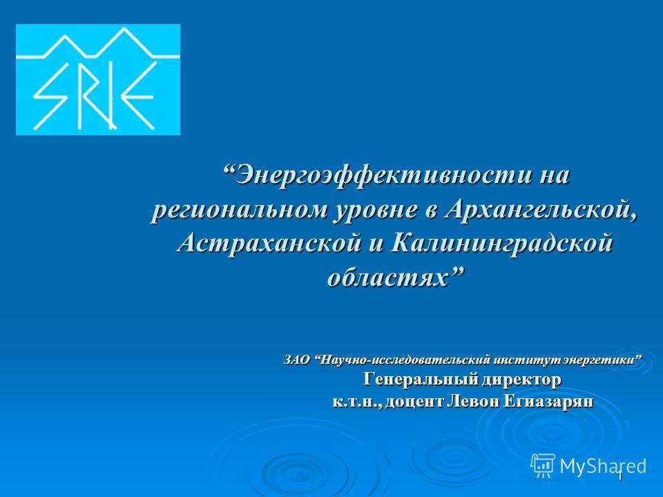 1 Энергоэффективности на региональном уровне в Архангельской, Астраханской и Калининградской областяхЭнергоэффективности на региональном уровне в Архангельской, Астраханской и Калининградской областях ЗАО Научно-исследовательский институт энергетики