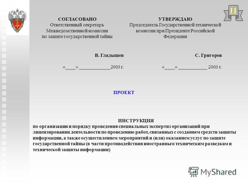 Лист Согласования Проектной Документации образец