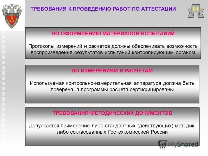 ПО ОФОРМЛЕНИЮ МАТЕРИАЛОВ ИСПЫТАНИЙ Протоколы измерений и расчетов должны обеспечивать возможность воспроизведения результатов испытаний контролирующим органом ПО ИЗМЕРЕНИЯМ И РАСЧЕТАМ Используемая контрольно-измерительная аппаратура должна быть повер