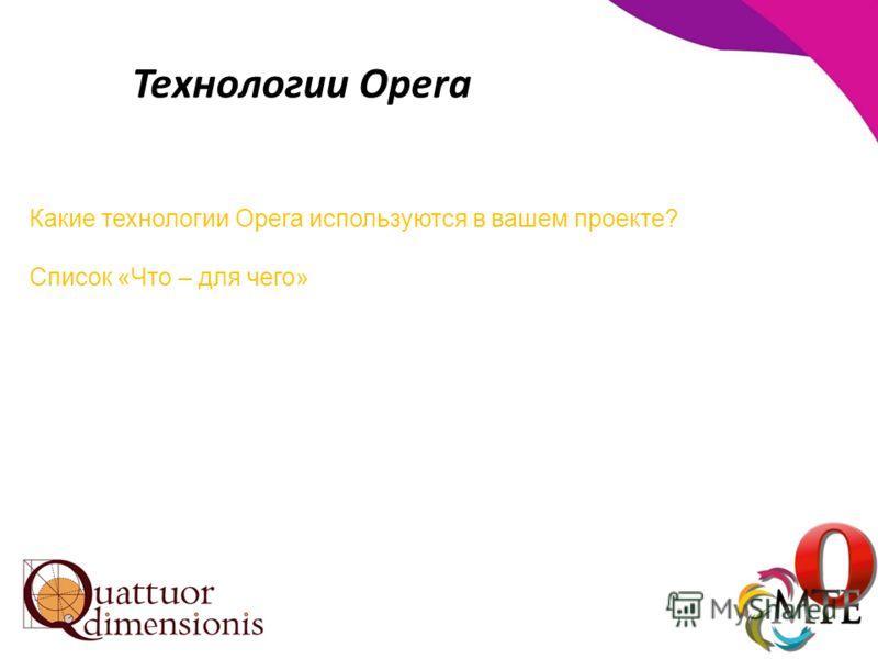 Технологии Opera Какие технологии Opera используются в вашем проекте? Список «Что – для чего»