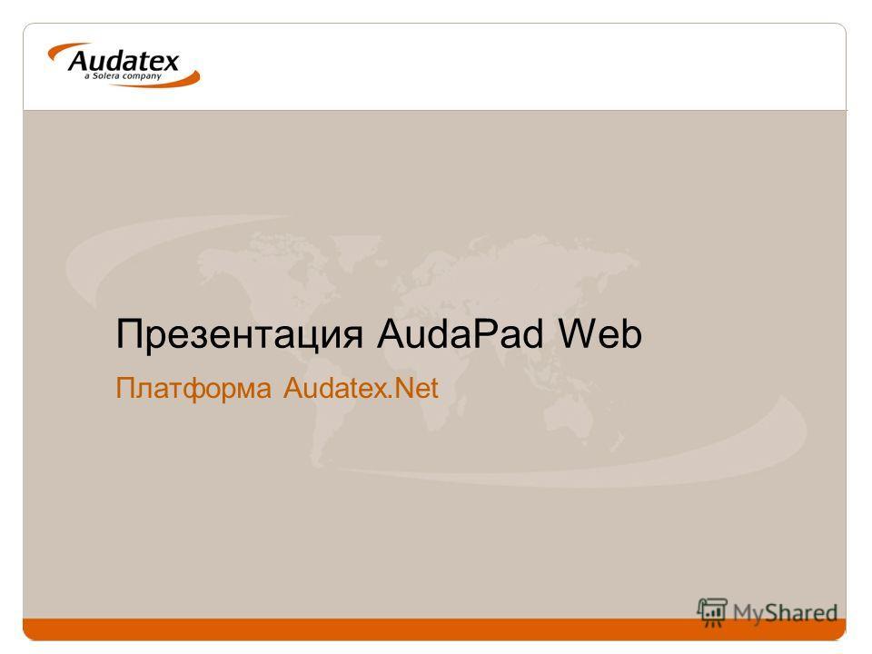 Презентация AudaPad Web Платформа Audatex.Net