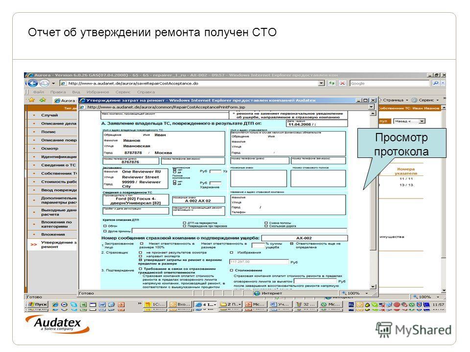 Отчет об утверждении ремонта получен СТО Дело получено СТО Отметка о поступлении протокола согласования Просмотр протокола