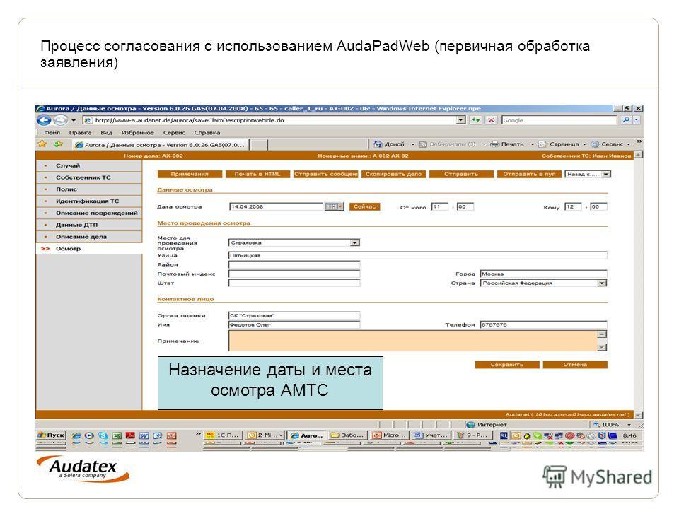Процесс согласования с использованием AudaPadWeb (первичная обработка заявления) Идентификация комплектации а/м по VIN-коду Комплектация автоматически отображается в инфополях, а так же в расчетном модуле программы Назначение даты и места осмотра АМТ