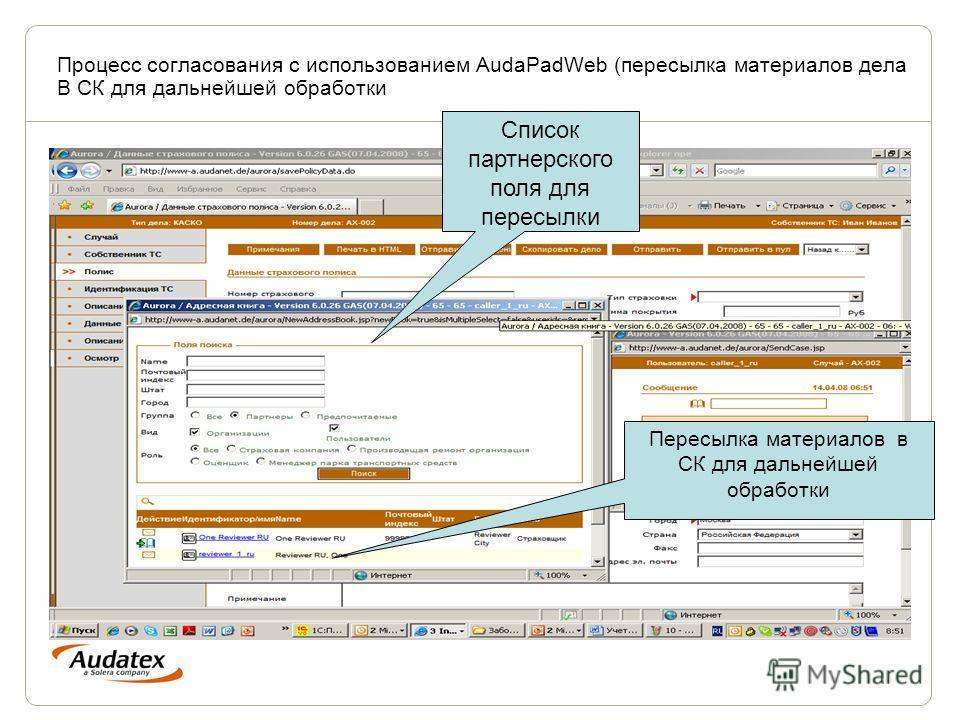 Процесс согласования с использованием AudaPadWeb (пересылка материалов дела В СК для дальнейшей обработки Пересылка материалов в СК для дальнейшей обработки Список партнерского поля для пересылки