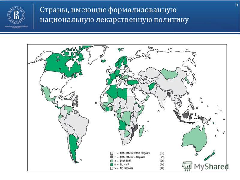 9 Высшая школа экономики, Москва, 2011 Страны, имеющие формализованную национальную лекарственную политику фото
