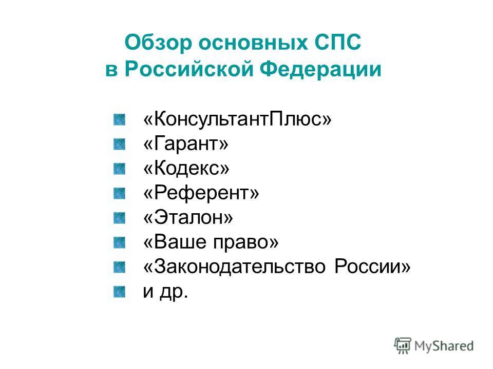 Обзор основных СПС в Российской Федерации «КонсультантПлюс» «Гарант» «Кодекс» «Референт» «Эталон» «Ваше право» «Законодательство России» и др.