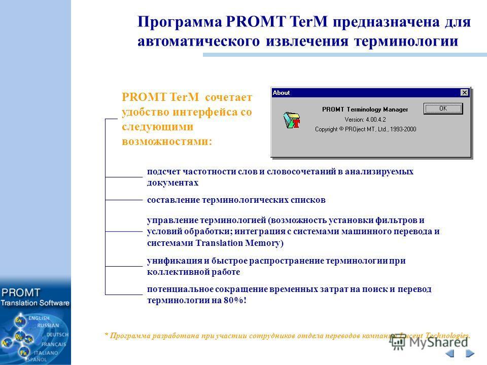 Программа PROMT TerM предназначена для автоматического извлечения терминологии PROMT TerM сочетает удобство интерфейса со следующими возможностями: подсчет частотности слов и словосочетаний в анализируемых документах управление терминологией (возможн