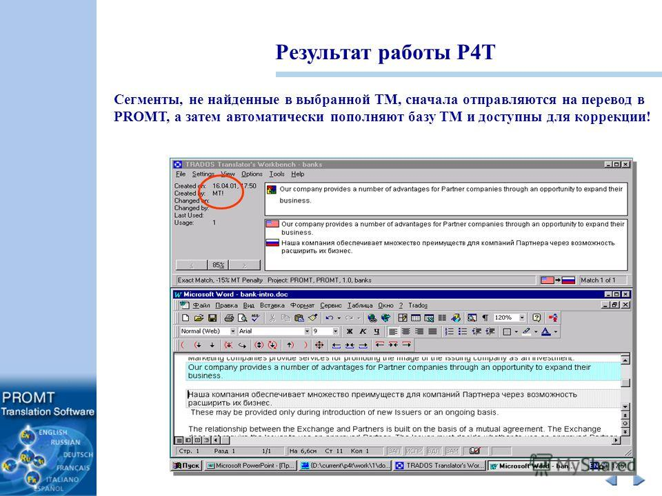 Результат работы P4T Сегменты, не найденные в выбранной TM, сначала отправляются на перевод в PROMT, а затем автоматически пополняют базу TM и доступны для коррекции!