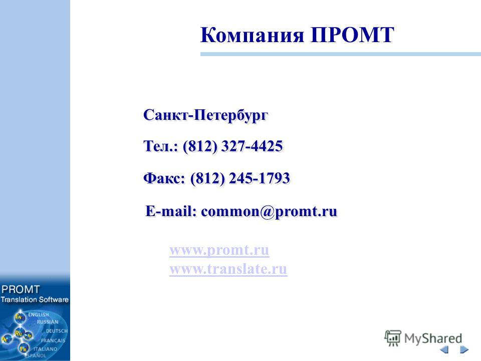 Компания ПРОМТ Санкт-Петербург Тел.: (812) 327-4425 Факс: (812) 245-1793 E-mail: common@promt.ru www.promt.ru www.translate.ru
