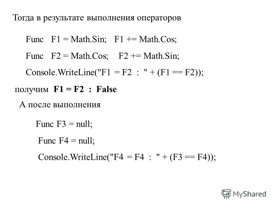 Func F1 = Math.Sin; F1 += Math.Cos; Func F2 = Math.Cos; F2 += Math.Sin; Console.WriteLine(