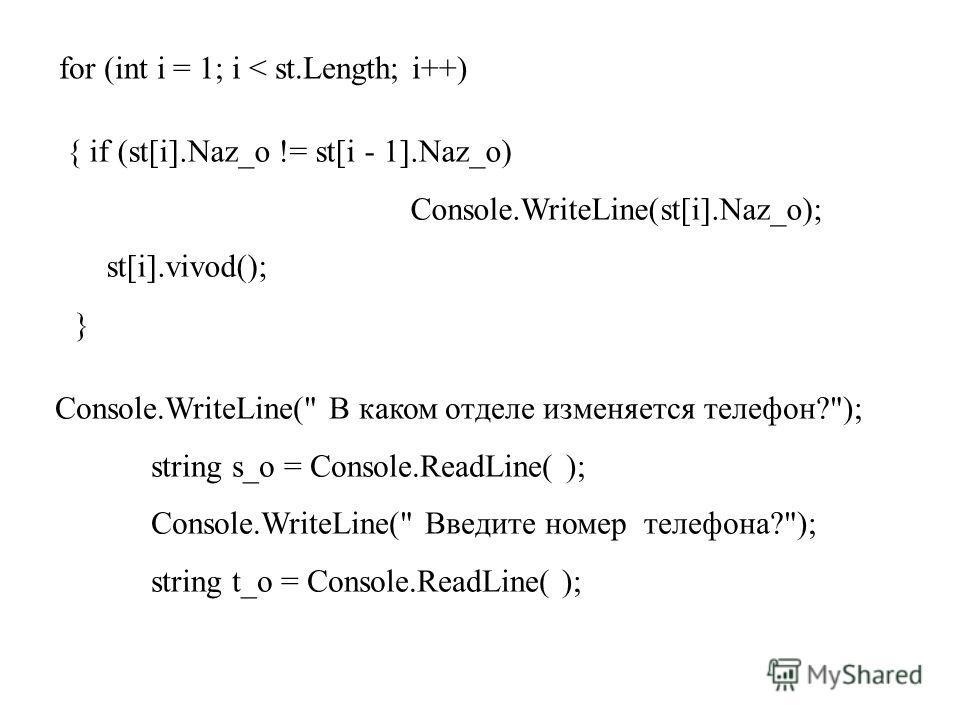 for (int i = 1; i < st.Length; i++) { if (st[i].Naz_o != st[i - 1].Naz_o) Console.WriteLine(st[i].Naz_o); st[i].vivod(); } Console.WriteLine(