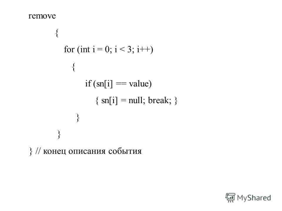 remove { for (int i = 0; i < 3; i++) { if (sn[i] == value) { sn[i] = null; break; } } } // конец описания события