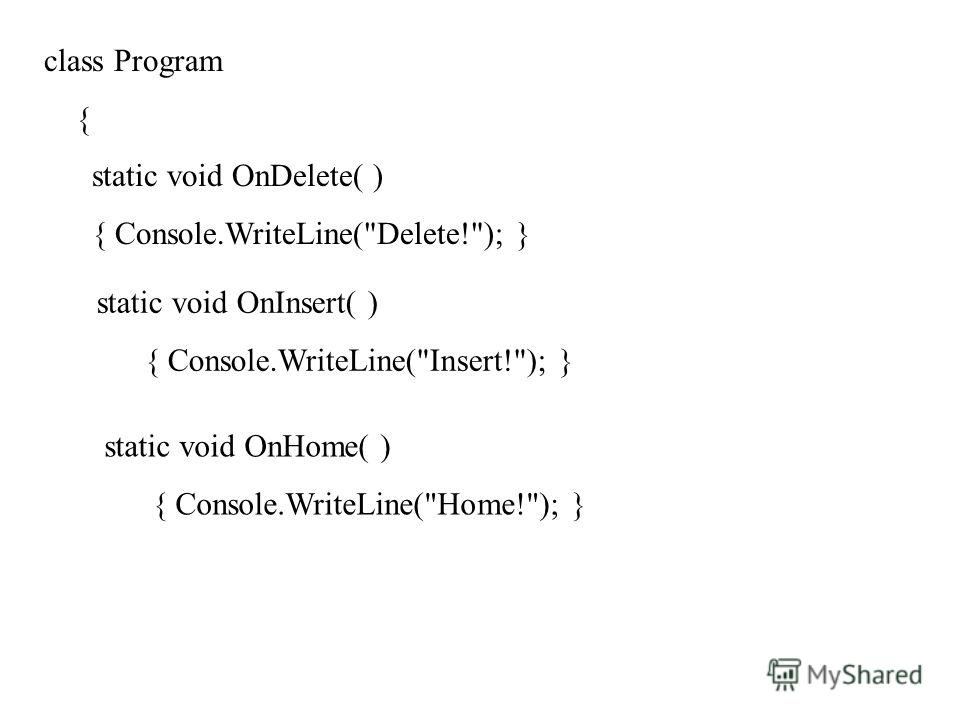 class Program { static void OnDelete( ) { Console.WriteLine(Delete!); } static void OnInsert( ) { Console.WriteLine(Insert!); } static void OnHome( ) { Console.WriteLine(Home!); }