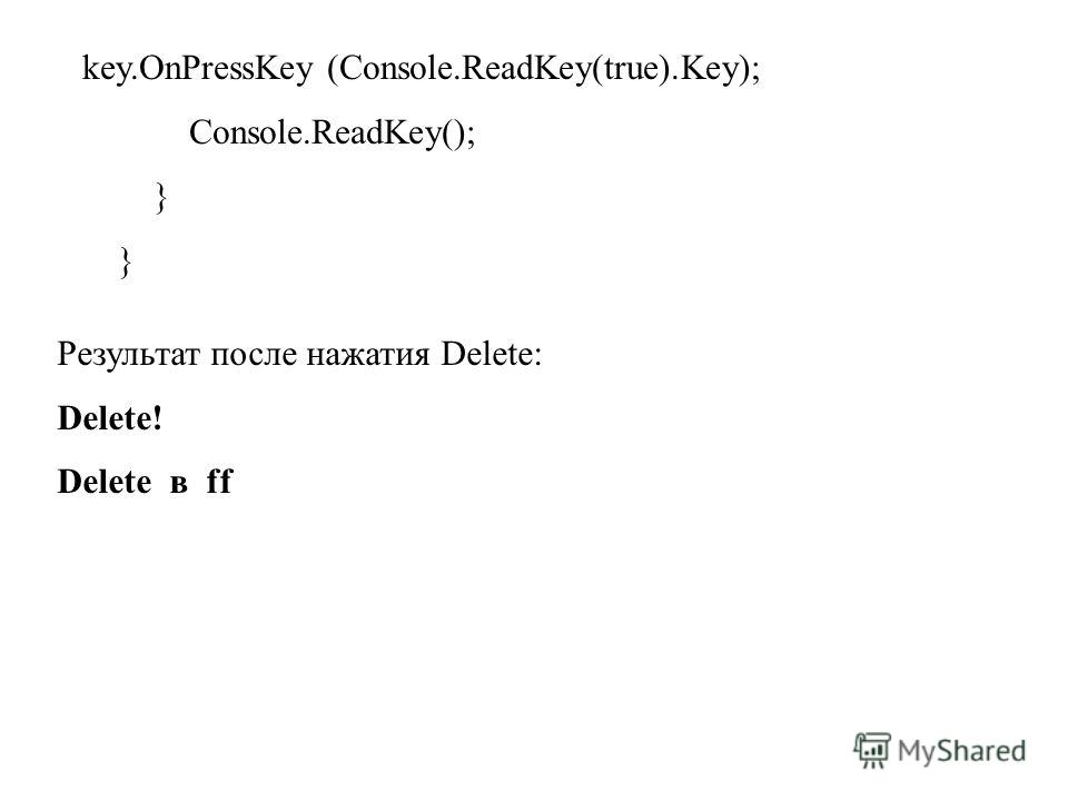 key.OnPressKey (Console.ReadKey(true).Key); Console.ReadKey(); } Результат после нажатия Delete: Delete! Delete в ff