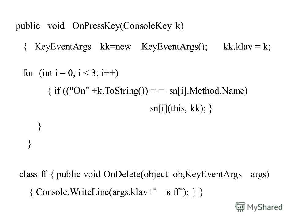 public void OnPressKey(ConsoleKey k) { KeyEventArgs kk=new KeyEventArgs(); kk.klav = k; for (int i = 0; i < 3; i++) { if ((
