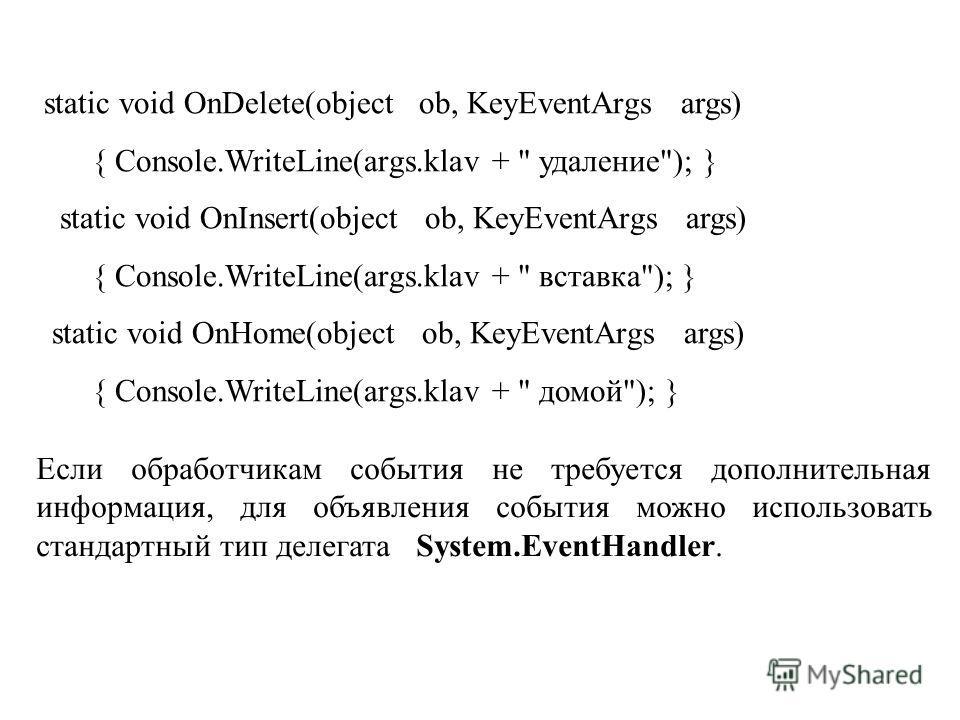 static void OnDelete(object ob, KeyEventArgs args) { Console.WriteLine(args.klav +