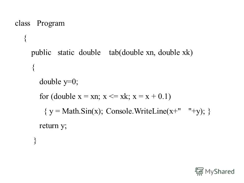 class Program { public static double tab(double xn, double xk) { double y=0; for (double x = xn; x