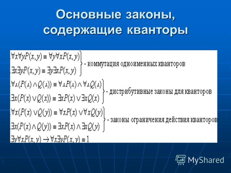 Основные законы, содержащие кванторы
