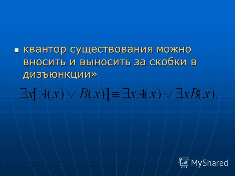 квантор существования можно вносить и выносить за скобки в дизъюнкции» квантор существования можно вносить и выносить за скобки в дизъюнкции»