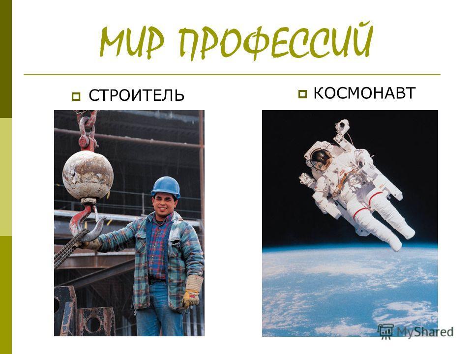 МИР ПРОФЕССИЙ СТРОИТЕЛЬ КОСМОНАВТ