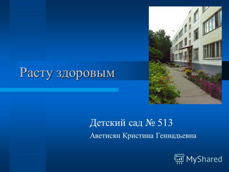 Расту здоровым Детский сад 513 Аветисян Кристина Геннадьевна