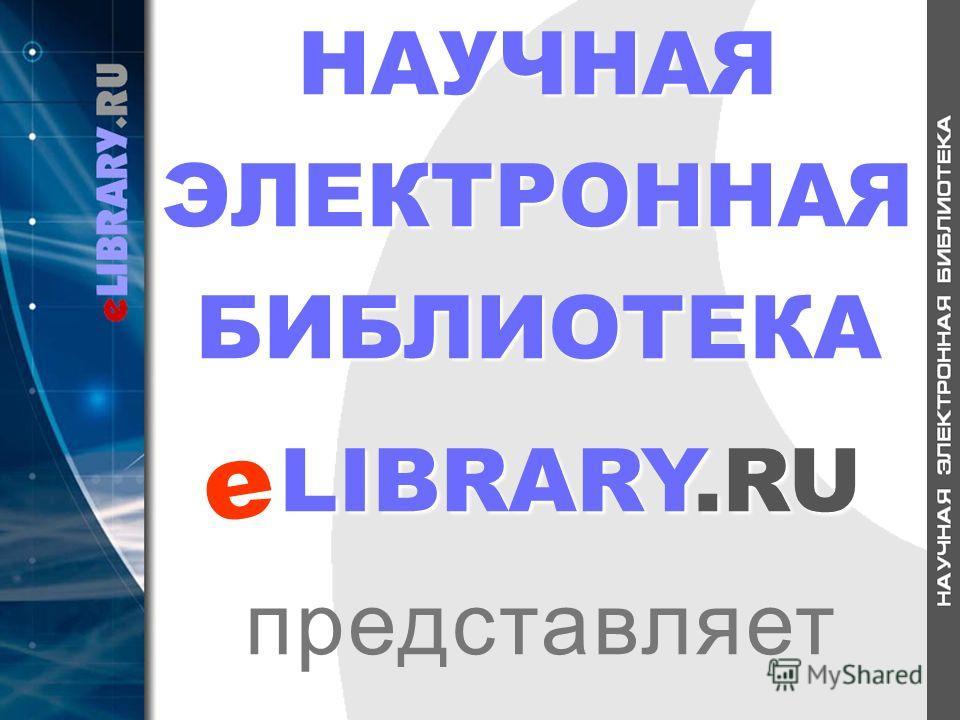 НАУЧНАЯ ЭЛЕКТРОННАЯ БИБЛИОТЕКА LIBRARY.RU e представляет