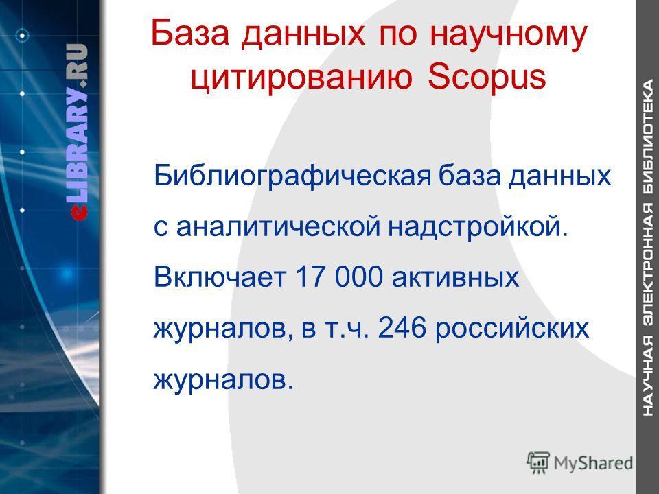 База данных по научному цитированию Scopus Библиографическая база данных с аналитической надстройкой. Включает 17 000 активных журналов, в т.ч. 246 российских журналов.