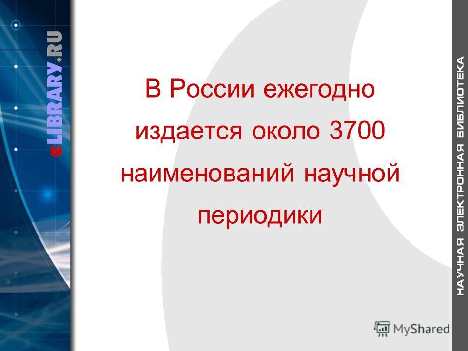 В России ежегодно издается около 3700 наименований научной периодики