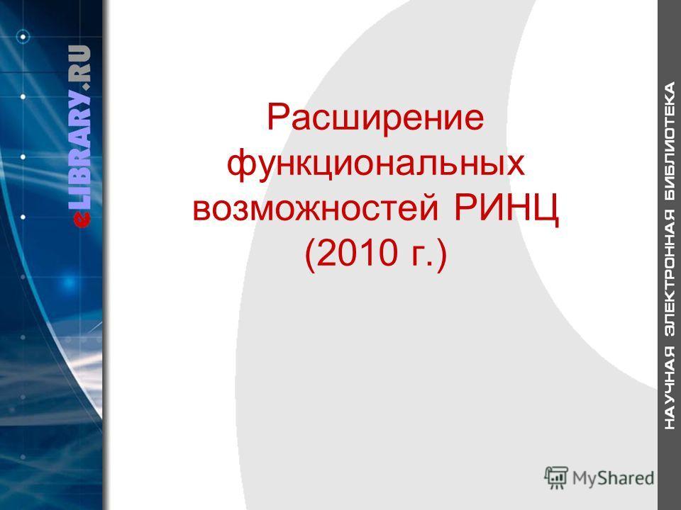 Расширение функциональных возможностей РИНЦ (2010 г.)