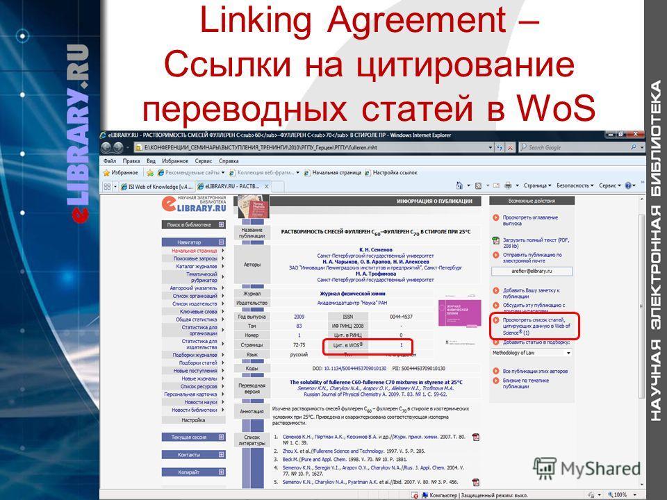 Linking Agreement – Ссылки на цитирование переводных статей в WoS