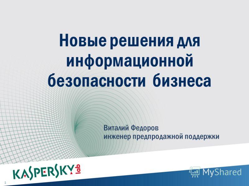 Новые решения для информационной безопасности бизнеса 1 Виталий Федоров инженер предпродажной поддержки
