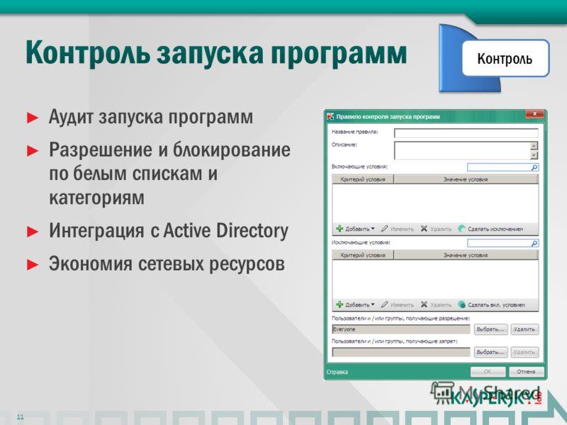 Аудит запуска программ Разрешение и блокирование по белым спискам и категориям Интеграция с Active Directory Экономия сетевых ресурсов 11 Контроль