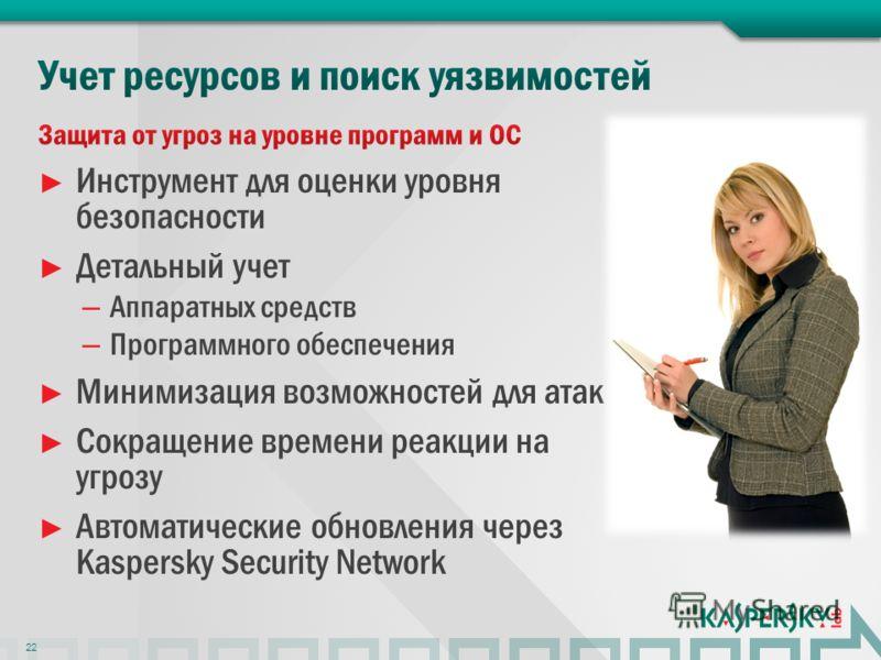Инструмент для оценки уровня безопасности Детальный учет – Аппаратных средств – Программного обеспечения Минимизация возможностей для атак Сокращение времени реакции на угрозу Автоматические обновления через Kaspersky Security Network 22