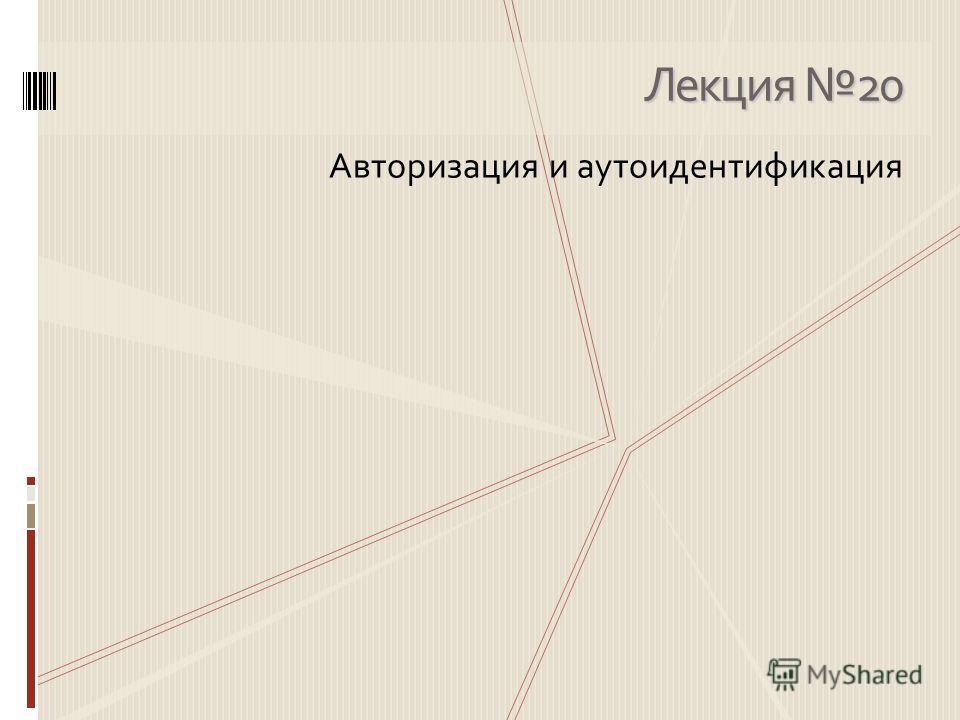 Лекция 20 Авторизация и аутоидентификация