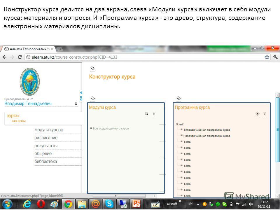 Конструктор курса делится на два экрана, слева «Модули курса» включает в себя модули курса: материалы и вопросы. И «Программа курса» - это древо, структура, содержание электронных материалов дисциплины.