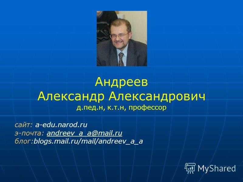 1 Андреев Александр Александрович д.пед.н, к.т.н, профессор сайт: a-edu.narod.ru э-почта: andreev_a_a@mail.ruandreev_a_a@mail.ru блог:blogs.mail.ru/mail/andreev_a_a