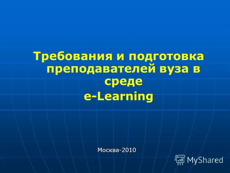 2 Требования и подготовка преподавателей вуза в среде e-Learning Москва-2010