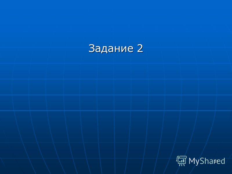 27 Задание 2