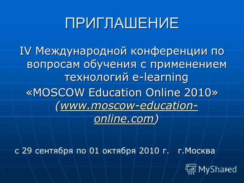 44 ПРИГЛАШЕНИЕ IV Международной конференции по вопросам обучения с применением технологий e-learning «MOSCOW Education Online 2010» (www.moscow-education- online.com) www.moscow-education- online.comwww.moscow-education- online.com с 29 сентября по 0