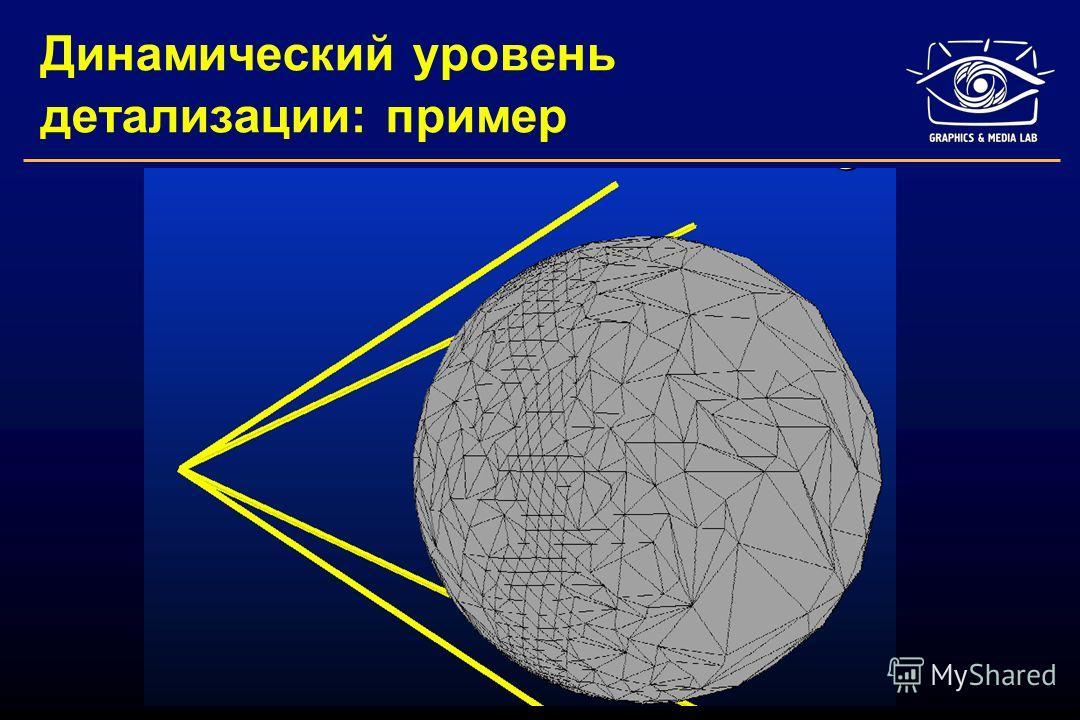Динамический уровень детализации: пример