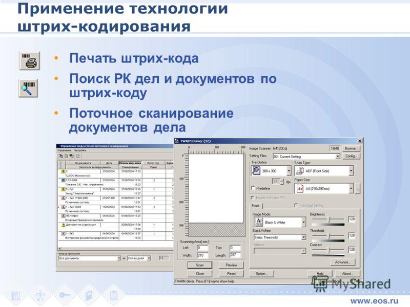 Применение технологии штрих-кодирования Печать штрих-кода Поиск РК дел и документов по штрих-коду Поточное сканирование документов дела