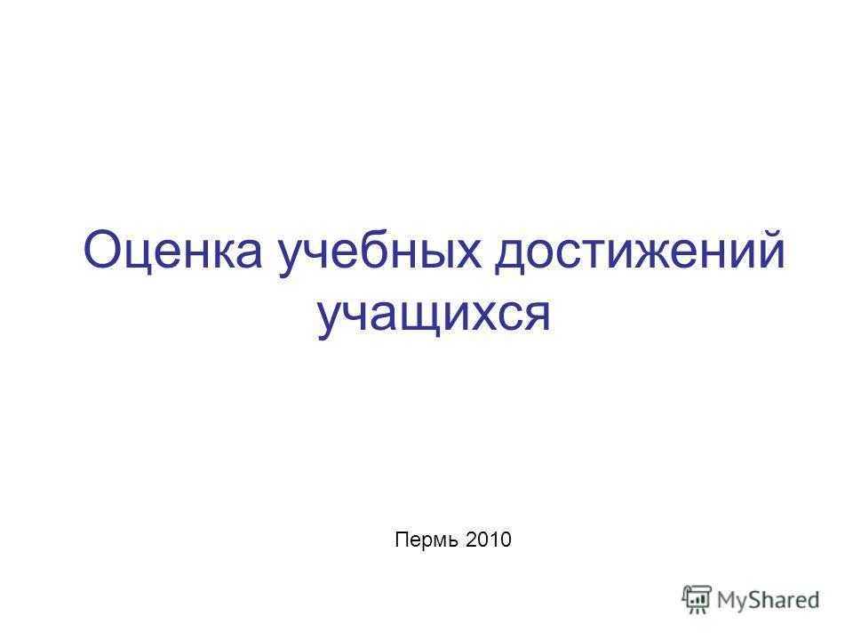 Оценка учебных достижений учащихся Пермь 2010